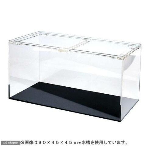 □メーカー直送 (受注生産)アクリル水槽1面ブラック(底)(寸法90×45×45cm 板厚6×6×5mm) 90cm水槽 同梱不可 別途送料