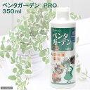 植物がすくすく育つ!ペンタガーデン PRO 350ml 関東当日便