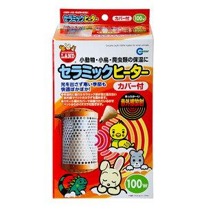 365日毎日発送 ペットジャンル1位の専門店セラミックヒーター 100W カバー付き 関東当日便