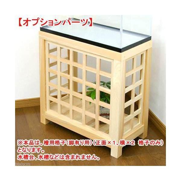 水槽台オプションパーツ ウッディスタンド 檜用格子(脚有り用)(正面×1、横×2 格子のみ) 60cm水槽用(キャビネット)