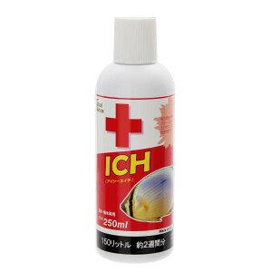 白点虫対策に!ICH(アイシーエイチ)250ml【関東当日便】
