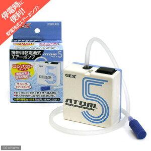 乾電池で酸素を供給!携帯用乾電池式エアーポンプ
