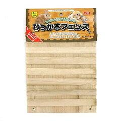ひっかき・爪とぎ木製フェンス!ひっか木フェンス