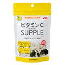 小動物のビタミン補給!ビタミンC サプリ(お徳用) 【あす楽対応_関東】