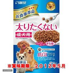 愛犬の食習慣に革命を!《賞味期限2012年5月》サンライズ ゴン太のお食事革命 太りたくない成...