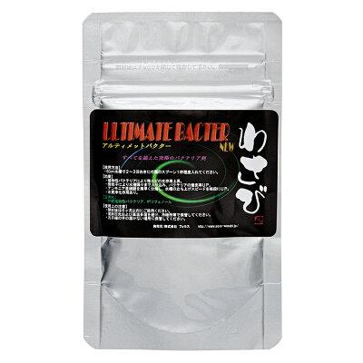 すべてを超えた究極のバクテリア!アルティメットバクター ULTIMATE BACTER 20g 関東当日便
