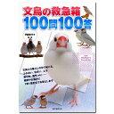 疑問や悩みに答えます!文鳥の救急箱 100問100答【関東当日便】