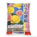 色鮮やかな美しい花に!《お一人様5点限り》バラの肥料 3kg【関東当日便】