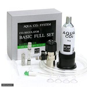 待望のフルセット!AQUA CO2 SYSTEM BASIC フルセット 関東当日便