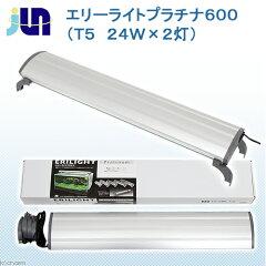 エリーライトプラチナ600(T5 24W×2灯)【関東当日便】【HLS_DU】