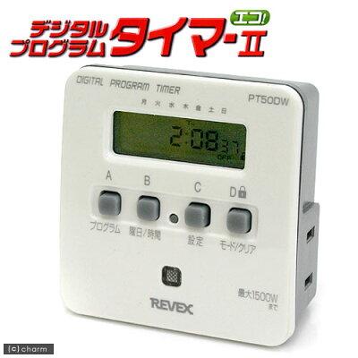 エコ&省エネ!停電でも狂わない!デジタルプログラムタイマーII ホワイト PT50DW 関東当日便