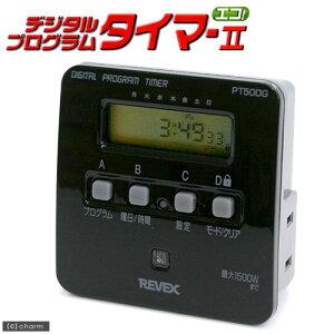 デジタルプログラムタイマーII グレー PT50DG【関東当日便】