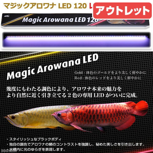 マジックアロワナ LED 120 レッド 水槽用照明 ライト 熱帯魚 アクアリウムライト