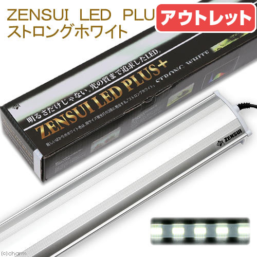 ZENSUI LED PLUS 90cm ストロングホワイト