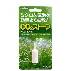ミクロな気泡を効率よく拡散!スドー CO2ストーン【関東当日便】【HLS_DU】【2sp_120417_b】
