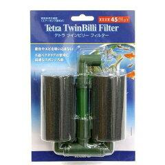 稚魚やエビを吸い込まない!テトラ ツインビリーフィルター 関東当日便