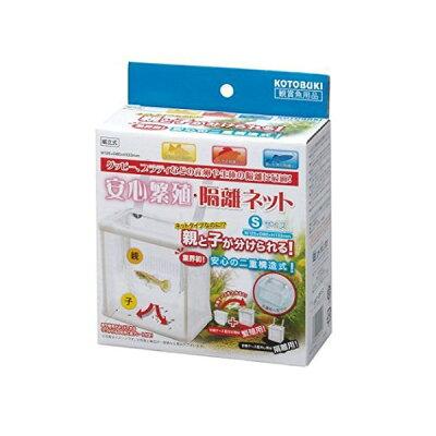 産卵や生体の隔離に!安心繁殖・隔離ネット S 関東当日便