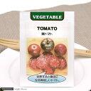 完熟すると黒くなる珍しいトマト!野菜の種 黒トマト 【あす楽対応_関東】