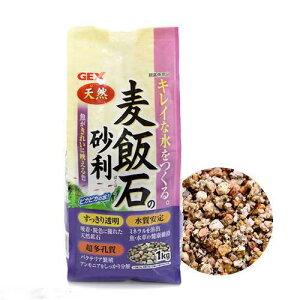 キレイな水を作る天然砂利麦飯石の砂利 1kg 関東当日便