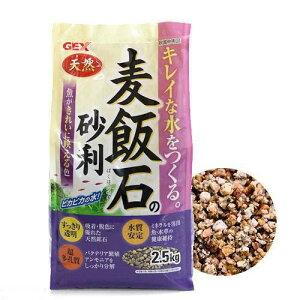 過面積に優れ天然ミネラル成分を含みます!麦飯石の砂利 2.5kg 関東当日便