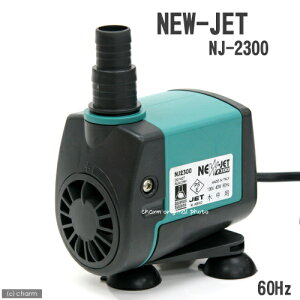 流量調節可能なハイパワーコンパクト水中ポンプ!【60Hz】ニュージェット NJ2300(水中ポンプ...