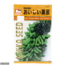 野菜の種 おいしい黒豆 品番:1224 家庭菜園 関東当日便