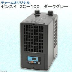 ゼンスイ ZC−100 チャームオリジナル