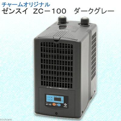 【淡水・海水両用】60cm水槽にはこれがオススメ!☆ゼンスイ小型クーラー ZC-100 【あす楽対...