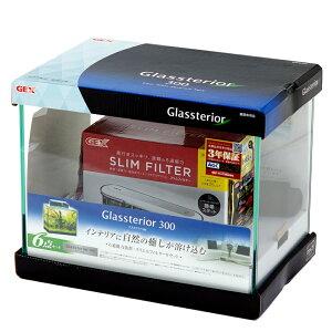 GEXグラステリア300セット