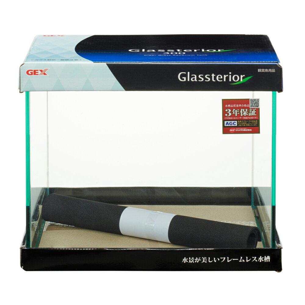 GEX グラステリア250 (25×17×21) 25cm水槽