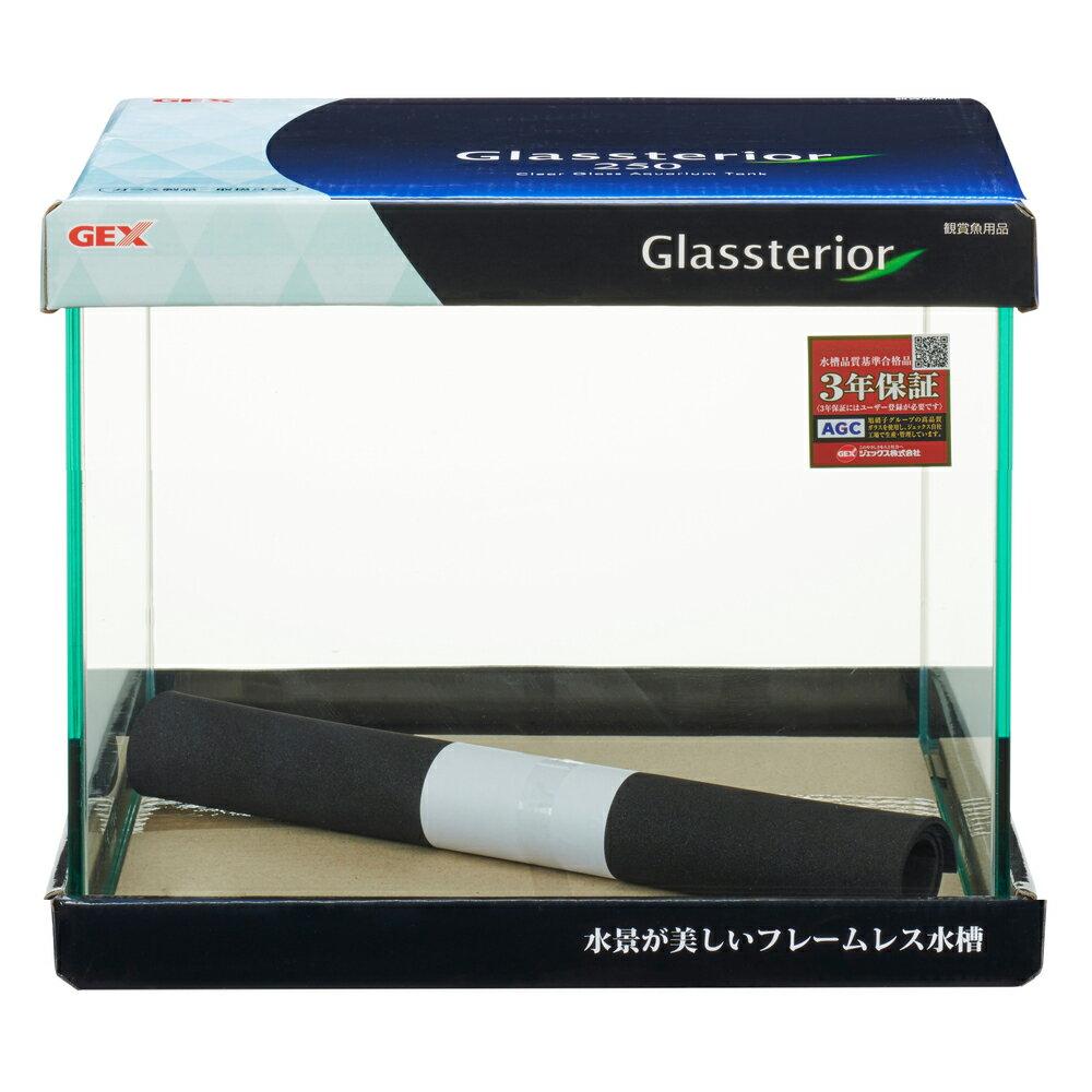 グラステリア300水槽 (30×20×25)30cm水槽