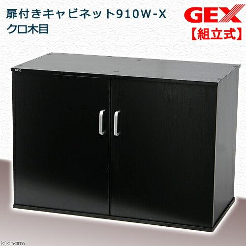 GEX 水槽台扉付きキャビネット910W-X クロ木目 90cm用 訳あり