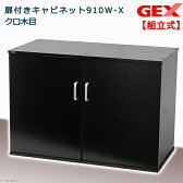 同梱不可・中型便手数料 GEX 水槽台 扉付きキャビネット910W−X クロ木目 90cm水槽用 ジェックス 才数170