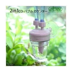 逆流防止弁内蔵!2in1 CO2バブルカウンター 関東当日便