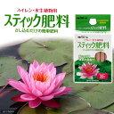 約2ヶ月間効果が持続!スイレン・水生植物用 スティック肥料 35g(約30本入) 関東当日便