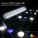 高照度・高効率ライトシステム!テトラ LEDライト 60【関東当日便】【HLS_DU】
