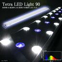 高照度・高効率ライトシステム!テトラ LEDライト 90【関東当日便】【HLS_DU】