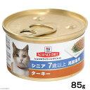 食欲さそうジューシータイプ!サイエンスダイエット シニア ターキー 高齢猫用 7歳以上 85...