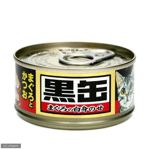 アイシア 黒缶ミニ まぐろとかつお(まぐろの白身のせ) 80g キャットフード 黒缶 関東当日便