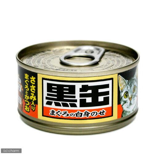 アイシア 黒缶ミニ ささみ入りまぐろとかつお(まぐろの白身のせ) 80g キャットフード 黒缶 関東当日便