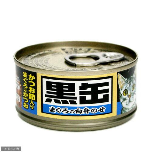 アイシア 黒缶ミニ かつお節入りまぐろとかつお(まぐろの白身のせ) 80g キャットフード 黒缶 関東当日便