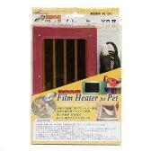遠赤外線 ペット用 フィルムヒーター XSII 赤 MZ−7205 鳥 保温 関東当日便