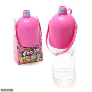 ペットボトルをリユース!おでかけボトルキャップ君 ピンク 関東当日便