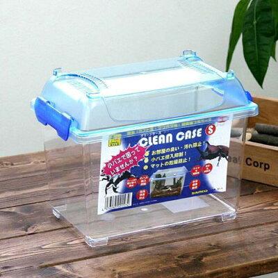 クリーンに飼育!CLEAN CASE クリーンケース(S)(235×155×185mm) 関東当日便