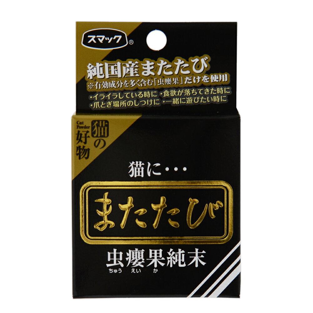 スマック『またたび虫癭果(ちゅうえいか)純末2.5g』