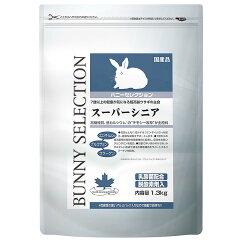 7歳以上の、健康が気になる超高齢ウサギの主食!バニーセレクション スーパーシニア 1.3kg【...