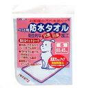 防水タオルSサイズ60×45cmブルー犬 猫用洗えるペットシーツ(防水・滑り止め加工)関東当日便