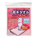 防水タオルLサイズ90×65cmピンク犬 猫用洗えるペットシーツ(防水・滑り止め加工)関東当日便