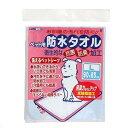 防水タオルLサイズ90×65cmブルー犬 猫用洗えるペットシーツ(防水・滑り止め加工)関東当日便