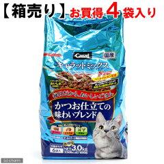 箱売り キャラットミックス かつお仕立ての味わいブレンド 3kg お買得4袋入り キャットフード 関東当日便